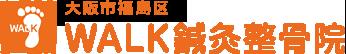 大阪市福島区で足・膝・関節の痛みでお悩みの方はWALK(ウォーク)鍼灸整骨院へ